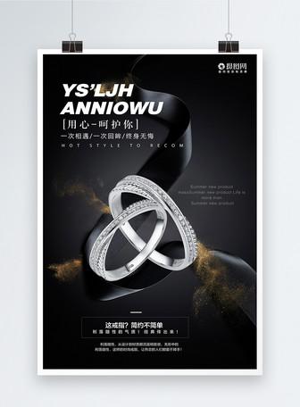 钻石戒指促销海报