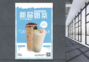 奶茶促销海报图片