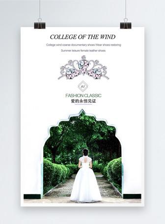 珠宝王冠促销海报