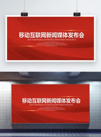 红色大气互联网企业新闻发布会展板