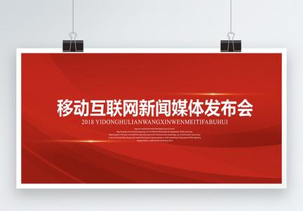 红色大气互联网企业新闻发布会展板图片