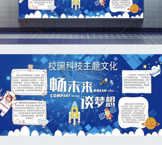 校园科技主题文化宣传展板