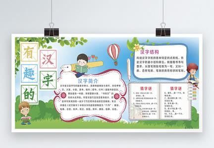 有趣的汉字校园语文学习语文宣传展板图片