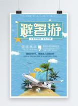 避暑游旅游海报图片
