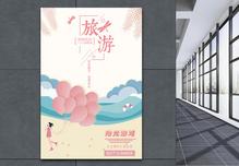 清新旅游插画海报图片
