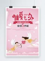 唯爱七夕插画海报图片