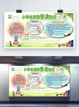 校园安全知识公益宣传展板图片