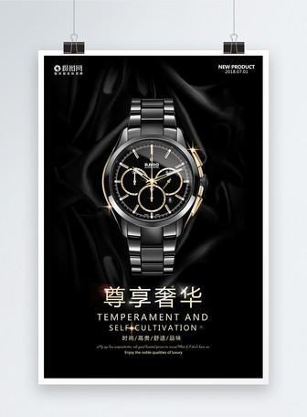 高档奢华手表海报