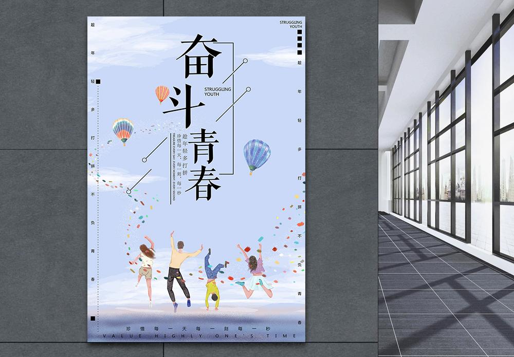 奋斗青春毕业季海报图片