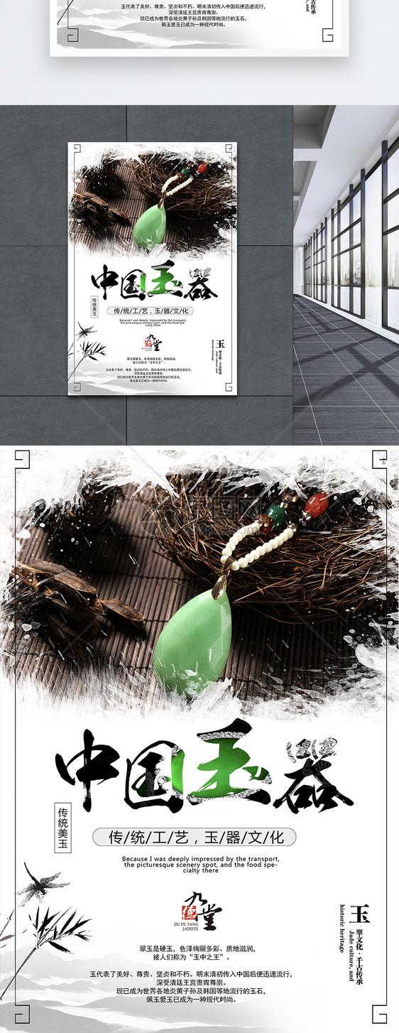 翡翠吊坠海报图片