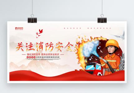关注消防安全展板图片