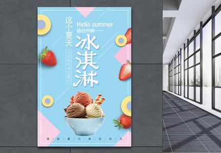 草莓冰淇淋海��D片
