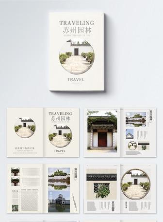 苏州园林画册整套