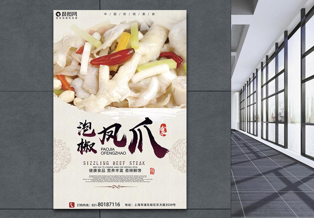 泡椒凤爪美食海报图片