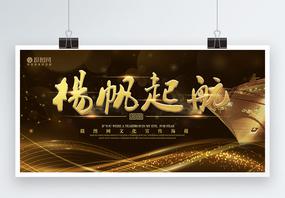 杨帆起航企业文化宣传展板图片
