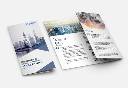 数字化营销企业产品折页图片