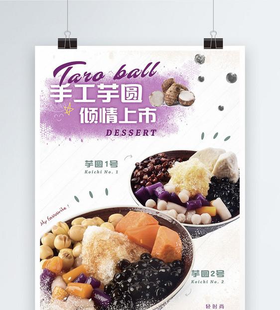 清凉的美食芋圆海报图片素材_免费下载_psd图片格式