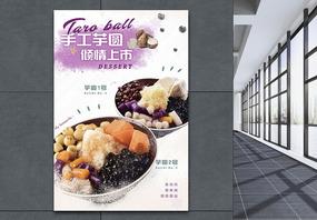 清凉的美食芋圆海报图片