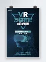 蓝色炫酷时尚VR海报图片