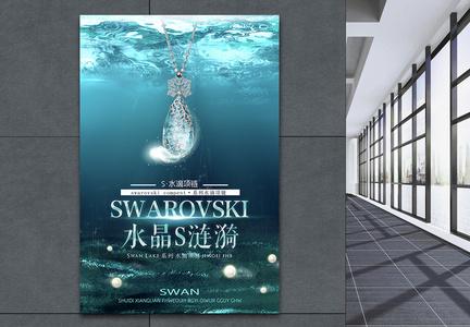奢华项链促销海报图片
