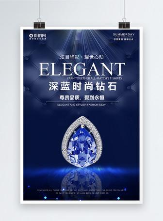 蓝宝石吊坠促销海报