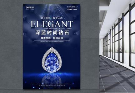 蓝宝石吊坠促销海报图片