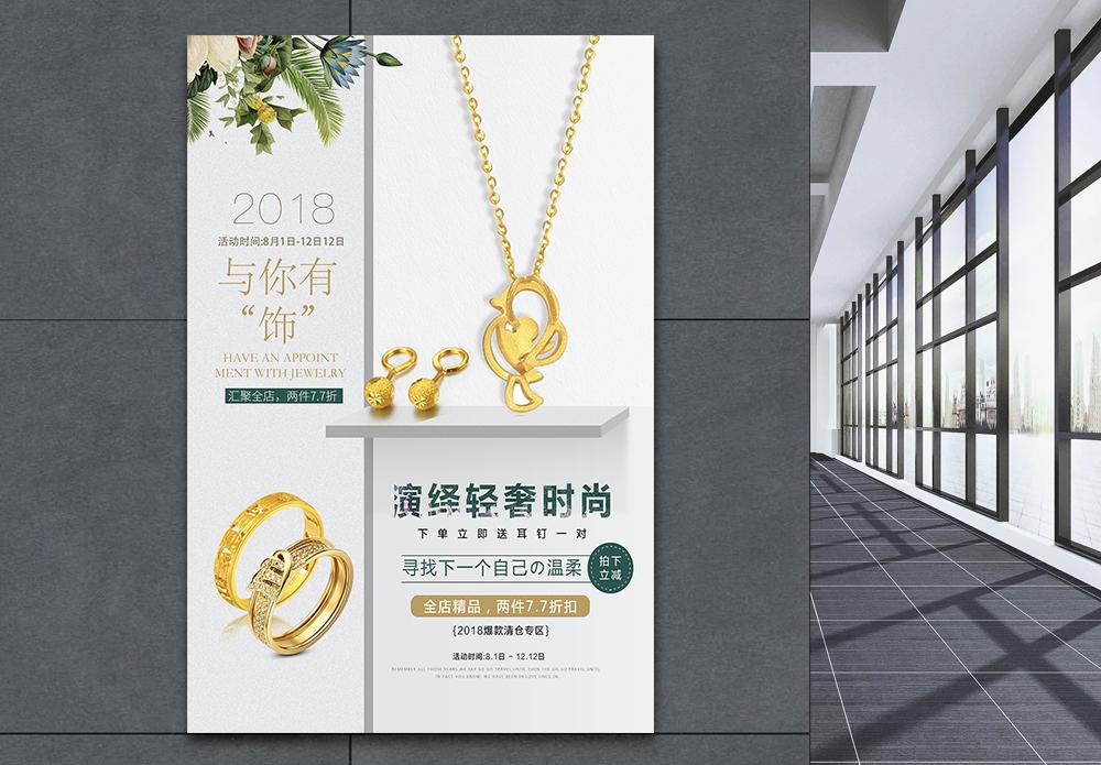 黄金项链饰品促销海报图片