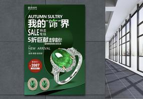 翡翠戒指促销海报图片