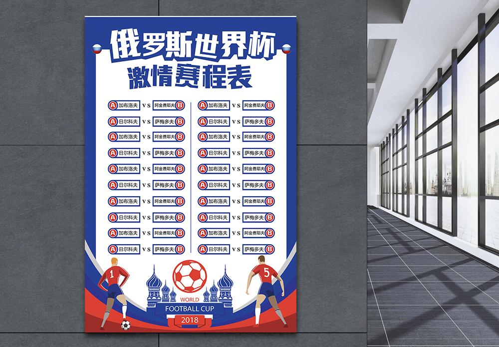 2018俄罗斯世界杯赛程表海报图片
