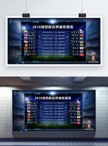 2018俄罗斯世界杯展板图片
