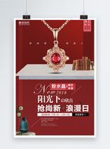 红宝石项链促销海报图片