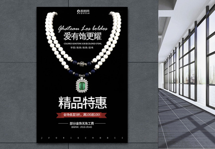 绿宝石项链促销海报图片