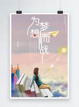 梦想插画海报图片