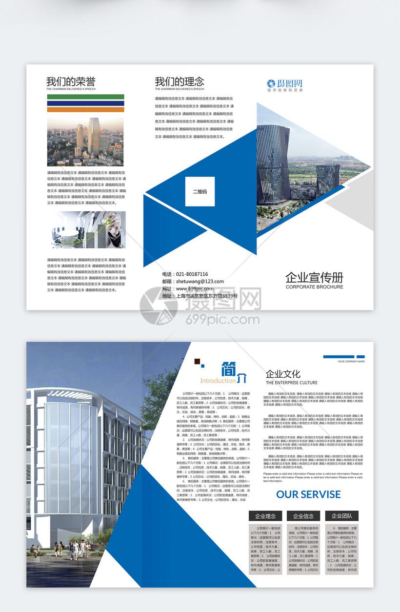 简洁企业别墅三折页v企业图片素材_免费下载_农村蓝色门口设计图图片