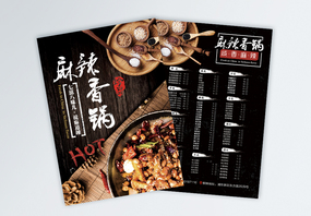 麻辣香锅美食宣传单图片