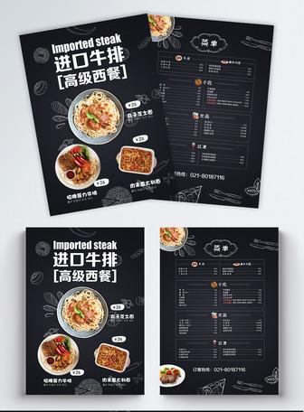 黑色高档西式牛排餐厅菜单宣传单