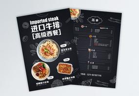 黑色高档西式牛排餐厅菜单宣传单图片