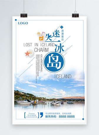 迷失冰岛旅游海报