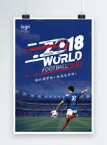俄罗斯世界杯足球海报图片