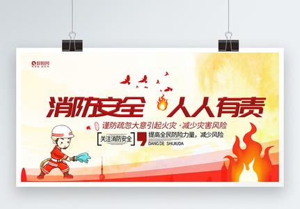 消防安全宣传展板图片