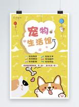宠物生活馆促销海报图片