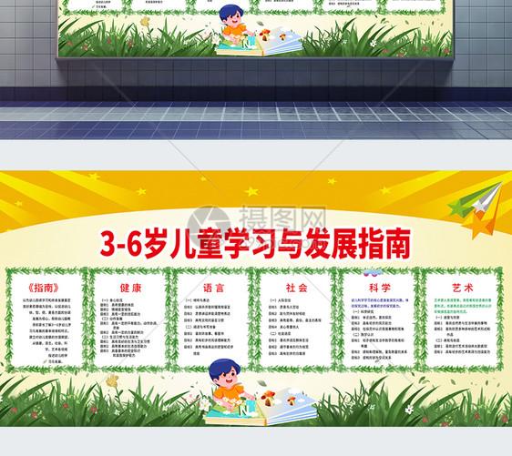儿童学习与发展指南展板图片