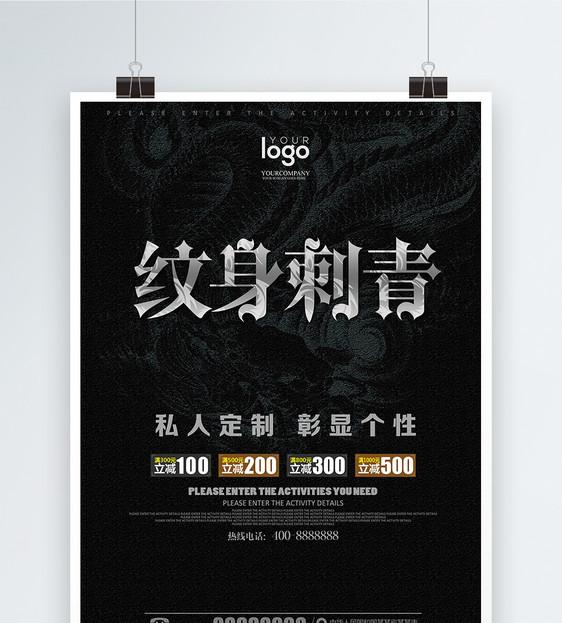 纹身刺青宣传海报