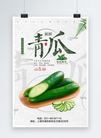 新鲜青瓜蔬菜海报
