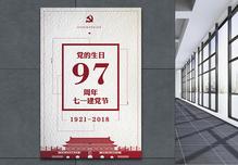 建党节海报图片