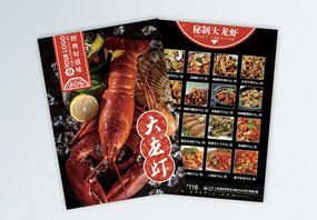 秘制大龙虾菜单传单图片