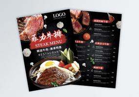 菲力牛排餐厅菜单图片