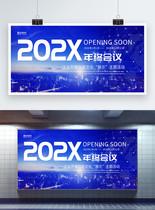 蓝色科技会议展板图片