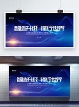 蓝色企业营销大会展板图片