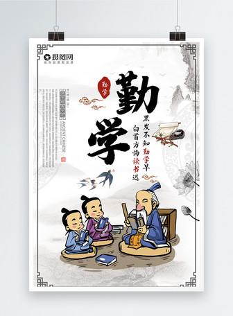 勤学多思中国风传统文化海报